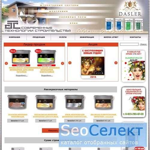 Профессиональные лакокрасочные материалы Dasler - http://dasler.info/