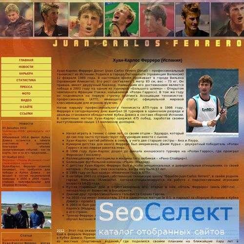 Хуан-Карлос Ферреро - http://jc-ferrero.net/