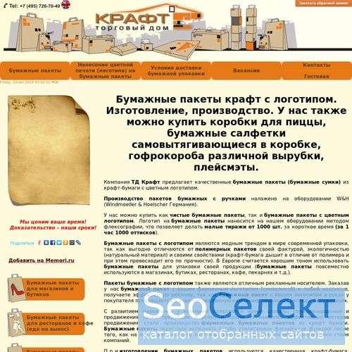 Бумажные пакеты, гофрокорба, коробки. ТД КРАФТ - http://www.tdkraft.ru/