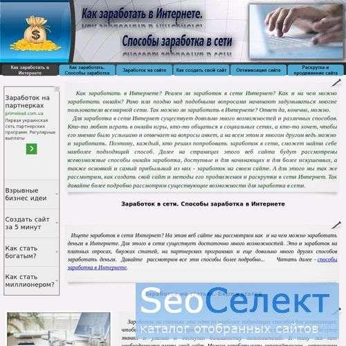Как создать свой сайт - http://rabota-v-ceti.ru/
