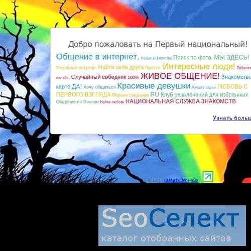 Моя национальная сеть - http://www.1national.ru/