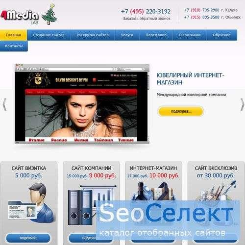 Компания 4MediaLAB - создание сайта визитки - http://4medialab.ru/