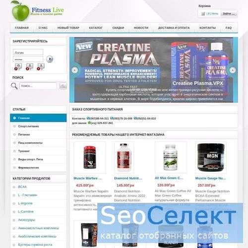 Интернет-магазин спортивного питания - http://optimum-nutrition.com.ua/
