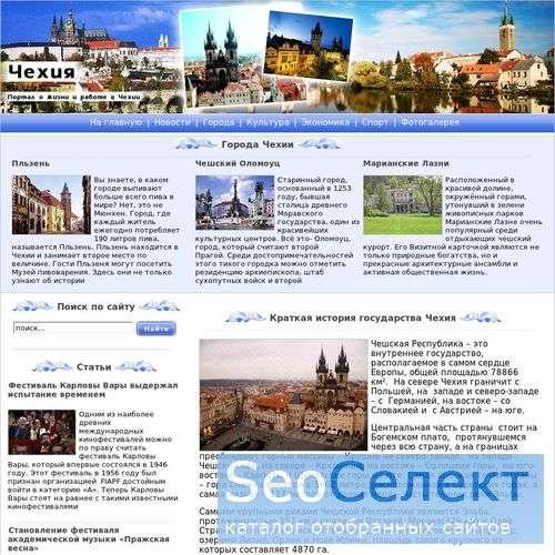 Сайт о жизни и работе в Чехии - новости, города, к - http://cz-guide.net/