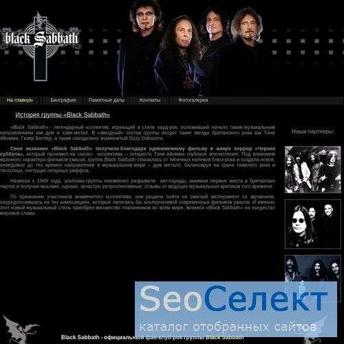 Сайт фан-клуба Black Sabbath - вся история знамени - http://sabbathfan.net/