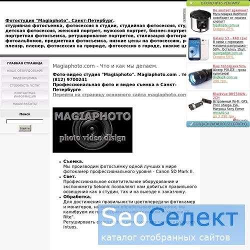 """Уютная профессиональная фотостудия """"Магияфото"""" - http://magiaphoto.ucoz.ru/"""