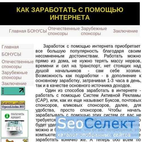 Заработок в интернете новичку без вложений - http://www.earlist.gb7.ru/