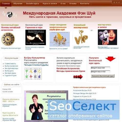 Международная Академия Фэн Шуй - http://www.astro-fengshui.ru/