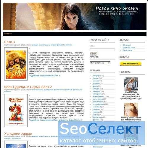 Новое кино.ру - http://kinonowa.ru/