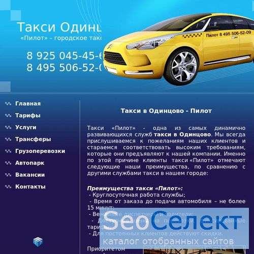 Маршрутное такси одинцово - http://taxi-odintcovo.ru/