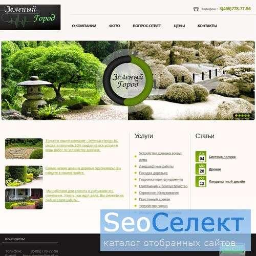 Ландшафтный дизайн фотогалерея - http://design-landscape.ru/