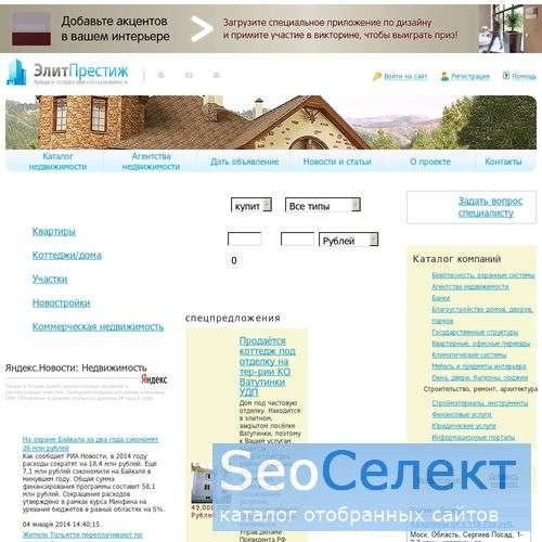 ЭлитПрестиж - http://www.elitnd.ru/