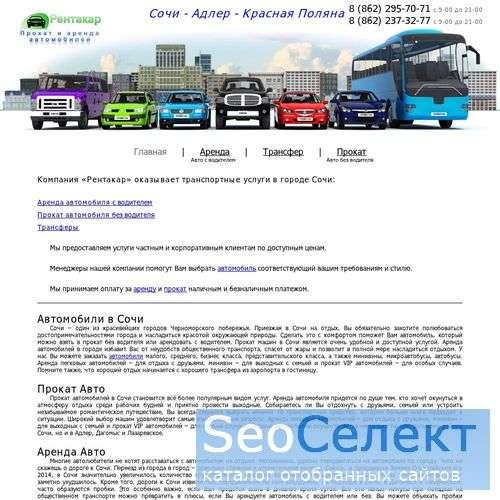 Рентакар - прокат и аренда автомобилей в Сочи - http://rentacar-sochi.ru/