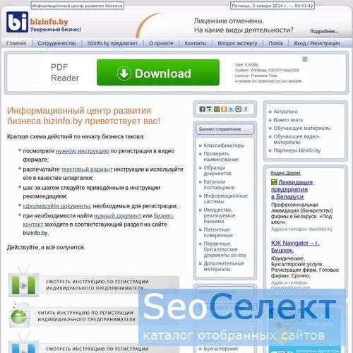 bizinfo.by — всё, что нужно для ведения бизнеса! - http://bizinfo.by/