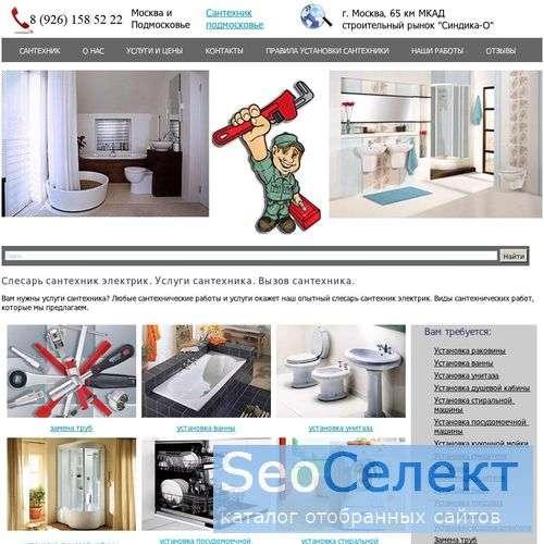 Слесарь сантехник Москва - http://www.vahsantehnik.ru/