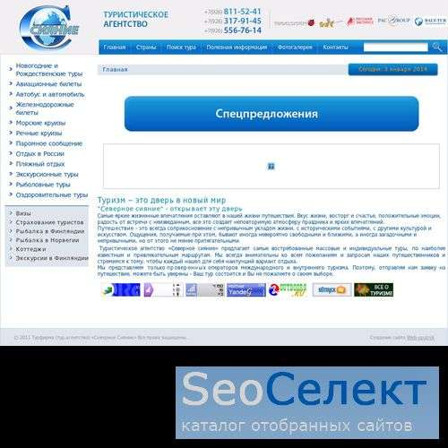 "Турагентство ""Северное сияние"" - http://www.severnoe-siyanie.net/"
