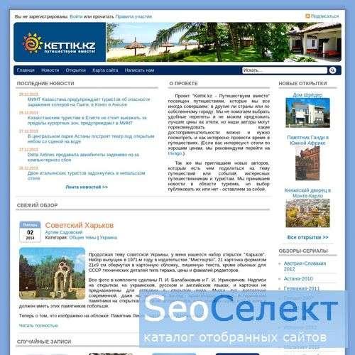 Kettik.kz - Путешествуем вместе! - http://www.kettik.kz/