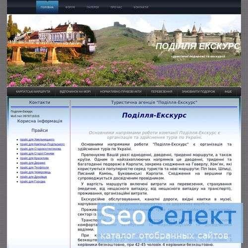 Поділля-Екскурс - туристичні подорожі Україною - http://podillya-tour.com/