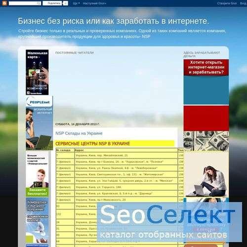 Бизнес без риска или как заработать в интернете - http://sapfir-fanbiz.blogspot.com/