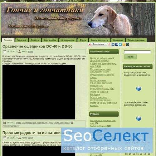 Лучшие охотничьи сюжеты, охота как она есть - http://prookhotu.ru/