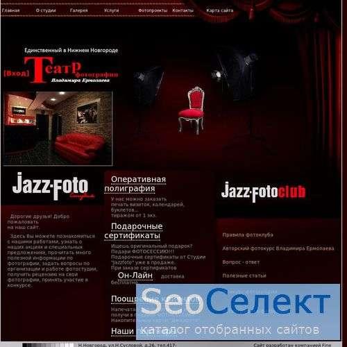 Джазфото - профессиональная фотостудия - http://jazzfoto.ru/