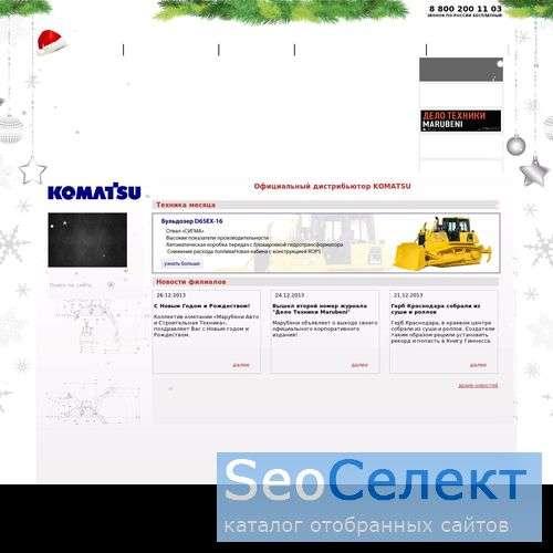 Бульдозеры, экскаваторы, погрузчики Komatsu - http://www.macr.ru/