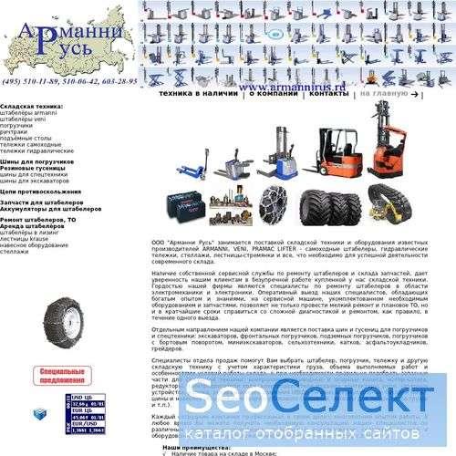Продажа складской техники, Сервис, Ремонт, Запчаст - http://www.armannirus.ru/
