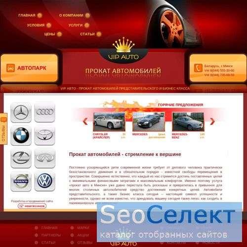 Аренда автомоблей - http://www.vipauto.by/
