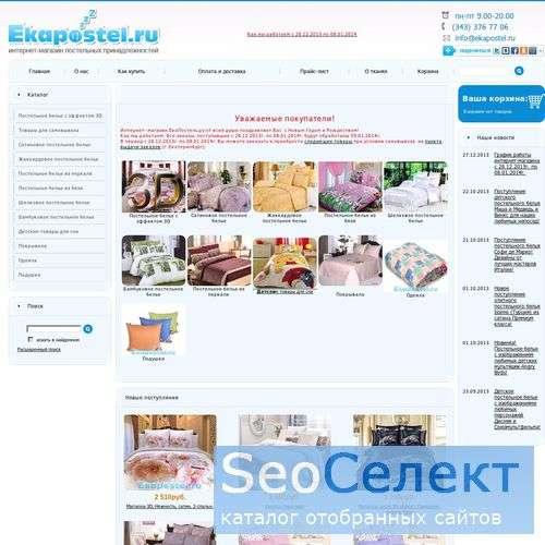 интернет магазин постельного белья - http://ekapostel.ru/