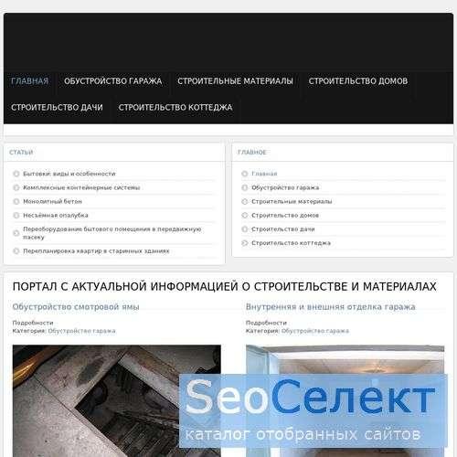 газстройрегион - http://stroy-now.ru/