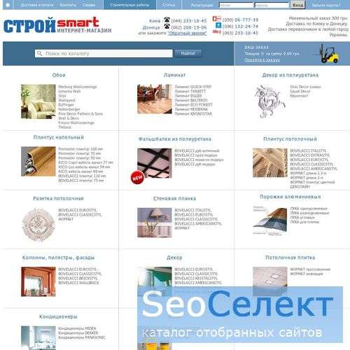 """Интернет-магазин стройматериалов """"СтройSmart"""" - http://stroysmart.com.ua/"""