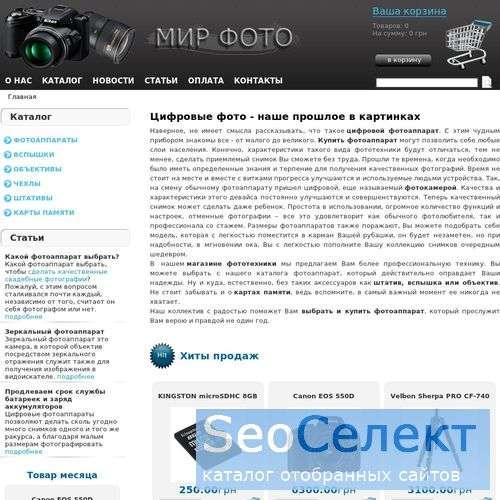 Интернет магазин фототехники - http://foto-mir.net/