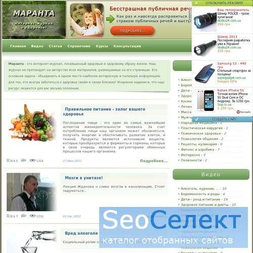 Маранта и здоровье - http://maranta.at.ua/