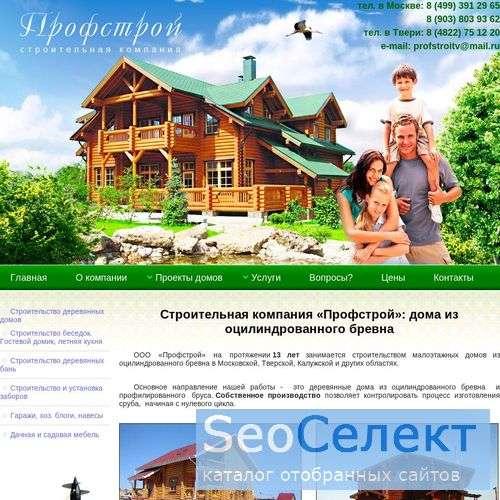 дома из оцилиндрованного бревна - http://www.skprofstroy.ru/