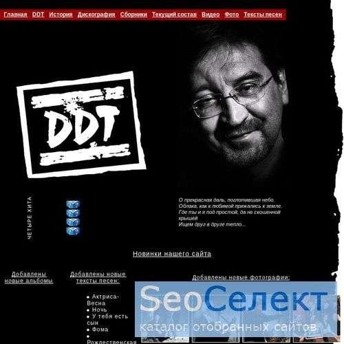 Группа ДДТ - история, текущий состав группы, видео - http://ddtfan.net/