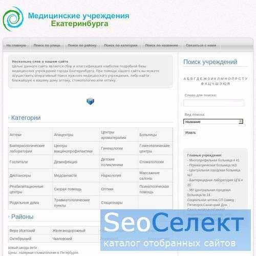 Медучреждения Екатеринбурга - все апицентры города - http://ekbmed.net/
