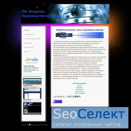 ПК Звездочка. Производство пружин. - http://www.pruzhina.jimdo.com/