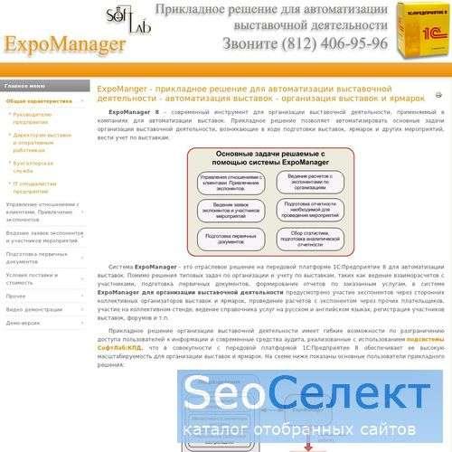 ExpoManager-система автоматизации выставочной деят - http://www.expomanager.ru/