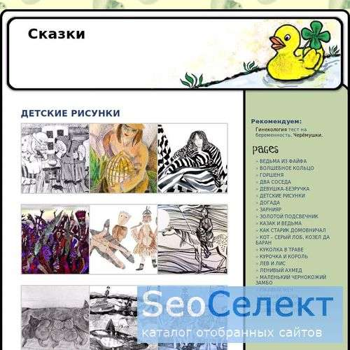 Мир сказок - сказки сказочников и народные сказки - http://mytails.net/