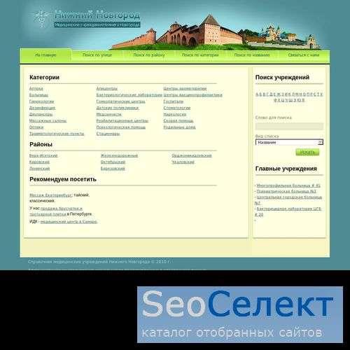 База медучреждений Нижнего Новгорода - поиск аптек - http://nn-medicine.net/