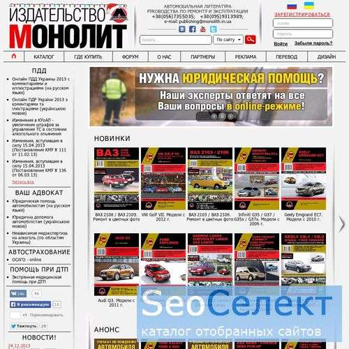 Монолит - издательство автомобильной литературы - http://www.monolith.in.ua/