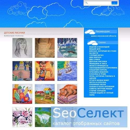 Сказки мира - любимые сказки известных сказочников - http://skazki-mira.net/