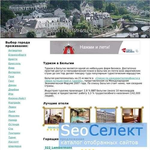 Полный каталог отелей для вашего отдыха в Бельгии - http://tour-belgium.net/