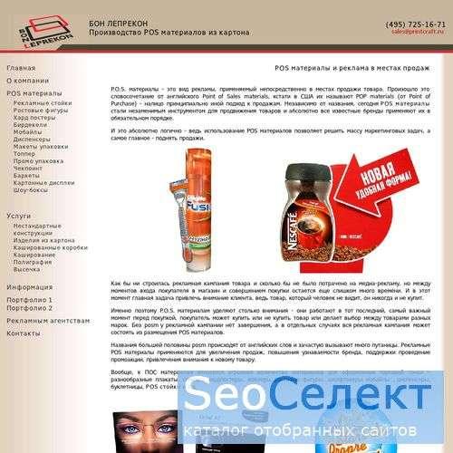 Производство ПОС материалов - http://www.print-craft.ru/