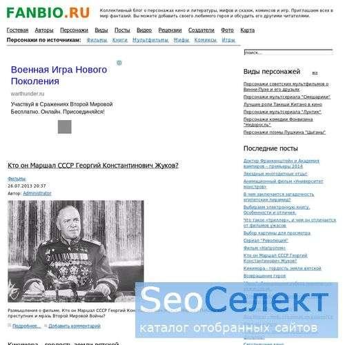 Блог о героях кино и литературы - http://www.fanbio.ru/