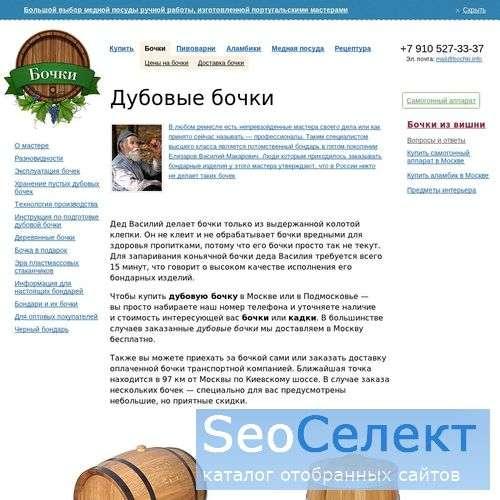Дубовые бочки - http://www.bochki.info/