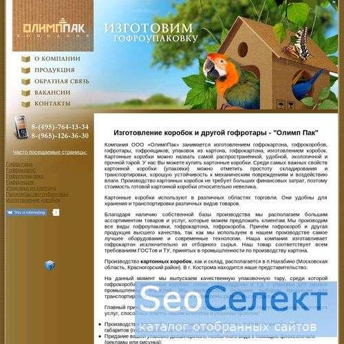 Гофрокороб - http://www.olimpplus.com/