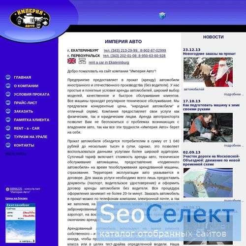 "Прокат автомобилей ""Империя Авто"" - http://www.imavto.ru/"