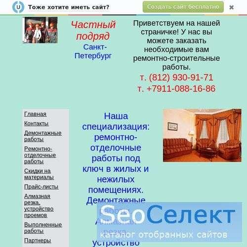 Частный подряд. Санкт-Петербург. - http://semav2009.narod.ru/