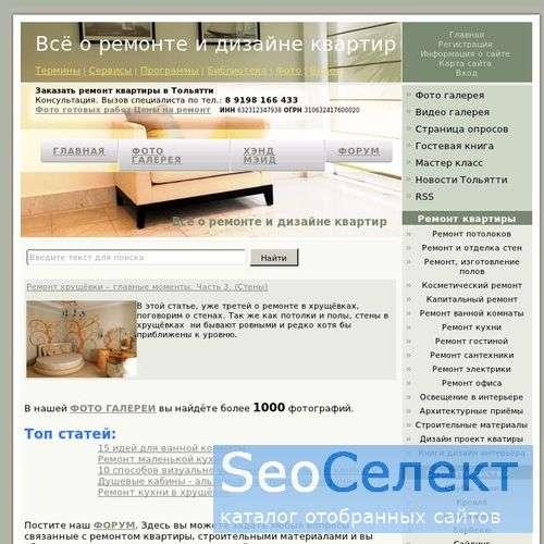 Всё о ремонте и дизайне квартир - http://remont-tlt.ru/